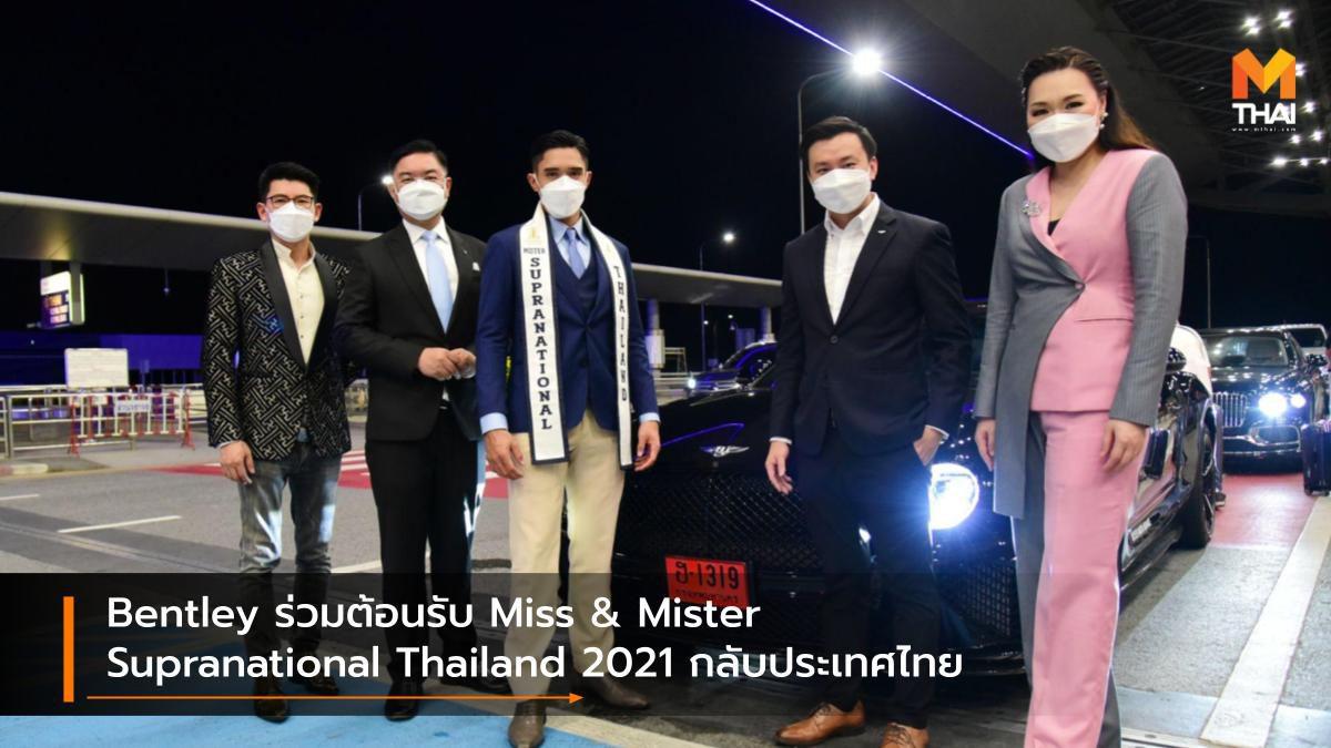 Bentley ร่วมต้อนรับ Miss & Mister Supranational Thailand 2021 กลับประเทศไทย