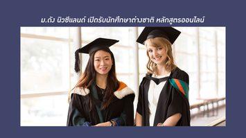 ม.ดัง นิวซีแลนด์ เปิดรับนักศึกษาต่างชาติ หลักสูตรออนไลน์