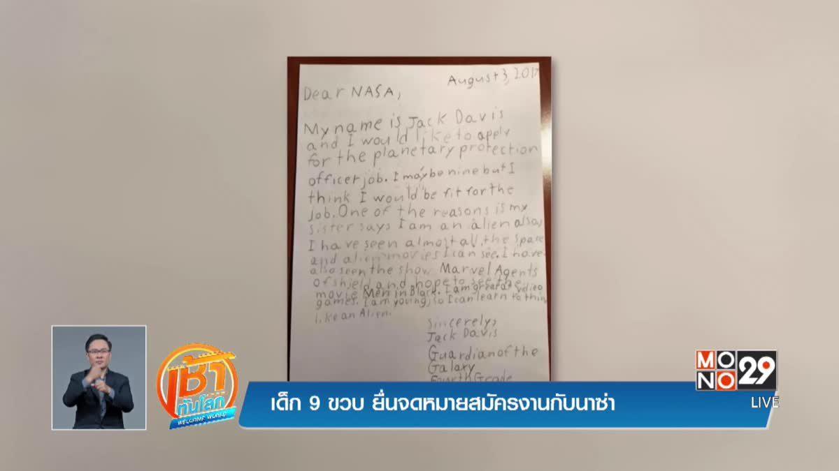 เด็ก 9 ขวบ ยื่นจดหมายสมัครงานกับนาซ่า