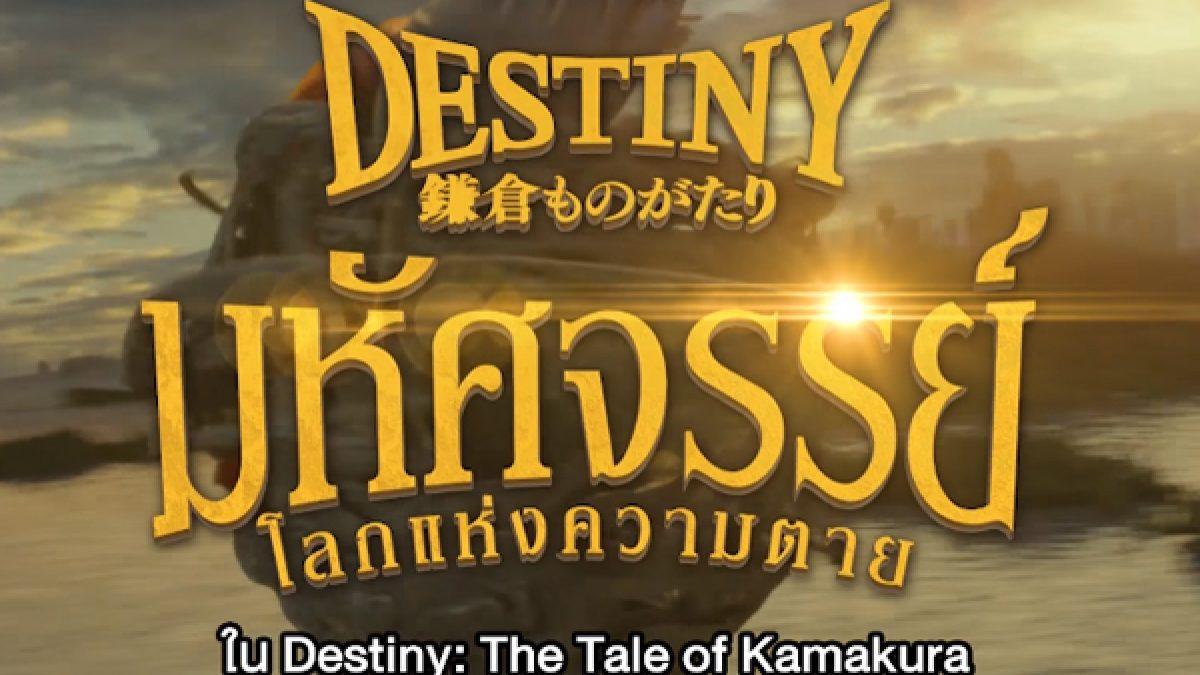 3 เรื่องมหัศจรรย์ เตรียมพร้อมก่อนไปชม Destiny: The Tale of Kamakura