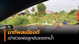 ตื่นเต้น! พลเมืองดีใช้ค้อน ทุบกระจกช่วย 2 พ่อลูกขับรถตกน้ำ