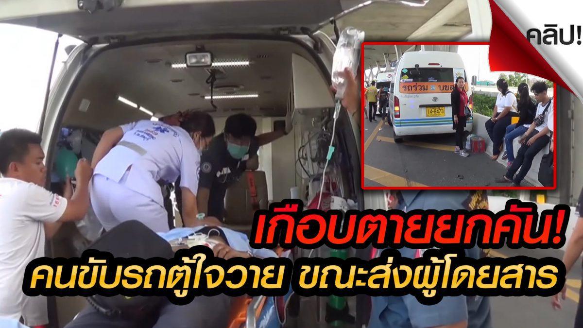 (คลิป) คนขับรถตู้เสียชีวิตกระทันหันขณะส่งผู้โดยสาร คาดทำงานหนัก!