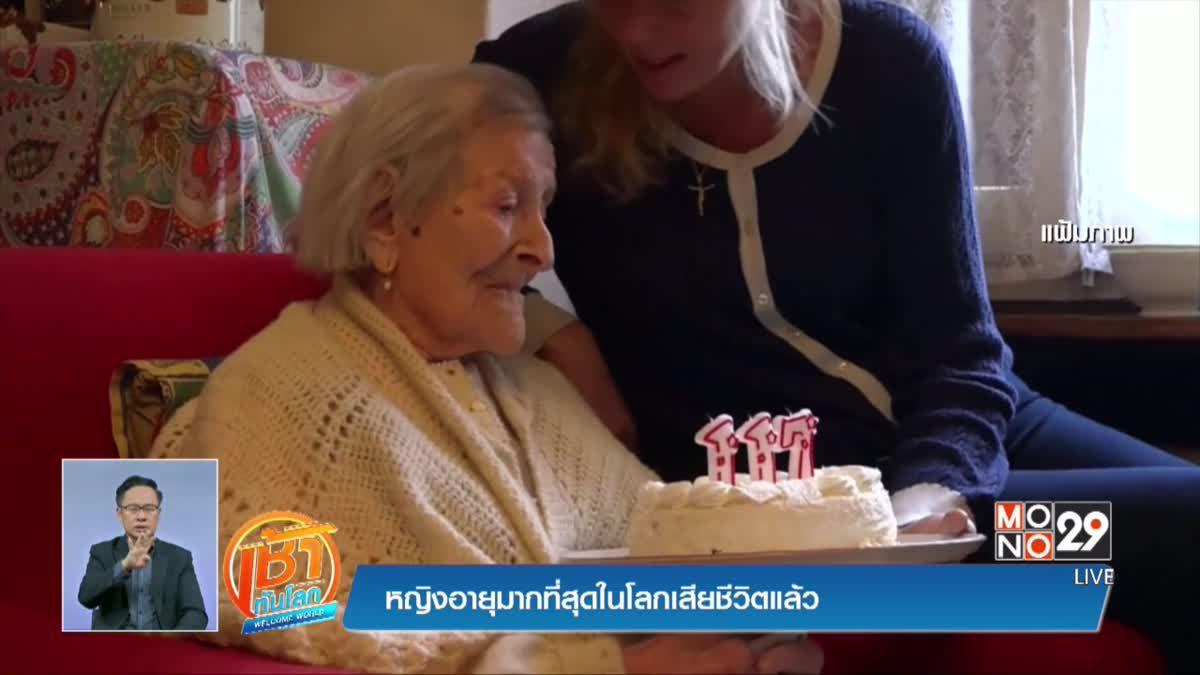 หญิงอายุมากที่สุดในโลกเสียชีวิตแล้ว