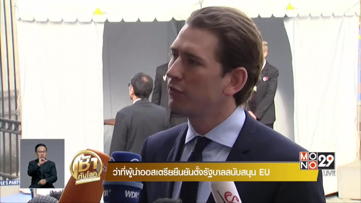 ว่าที่ผู้นำออสเตรียยืนยันตั้งรัฐบาลสนับสนุน EU
