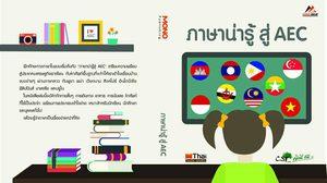 คลิกดี ทำดี ครั้งที่ 3/2558 : หนังสือภาษาน่ารู้สู่ AEC