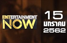 Entertainment Now Break 1 15-01-62