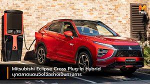 Mitsubishi Eclipse Cross Plug-In Hybrid บุกตลาดแดนจิงโจ้อย่างเป็นทางการ