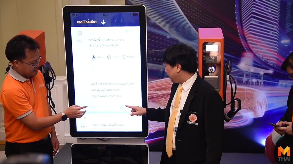 กฟน. เปิดตัว MEA EV Application แอปฯควบคุมจัดการยานยนต์ไฟฟ้า
