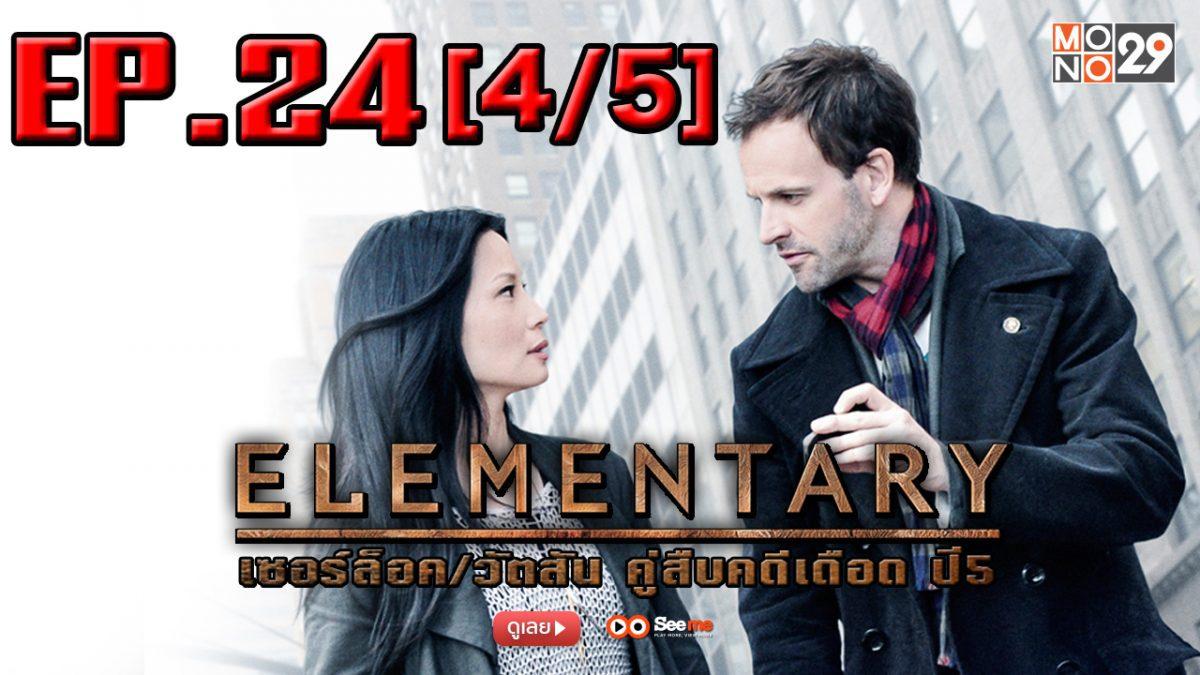 Elementary เชอร์ล็อค/วัตสัน คู่สืบคดีเดือด ปี 5 EP.24 [4/5]