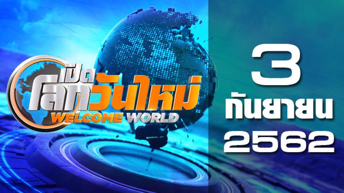 เปิดโลกวันใหม่ Welcome World 03-09-62
