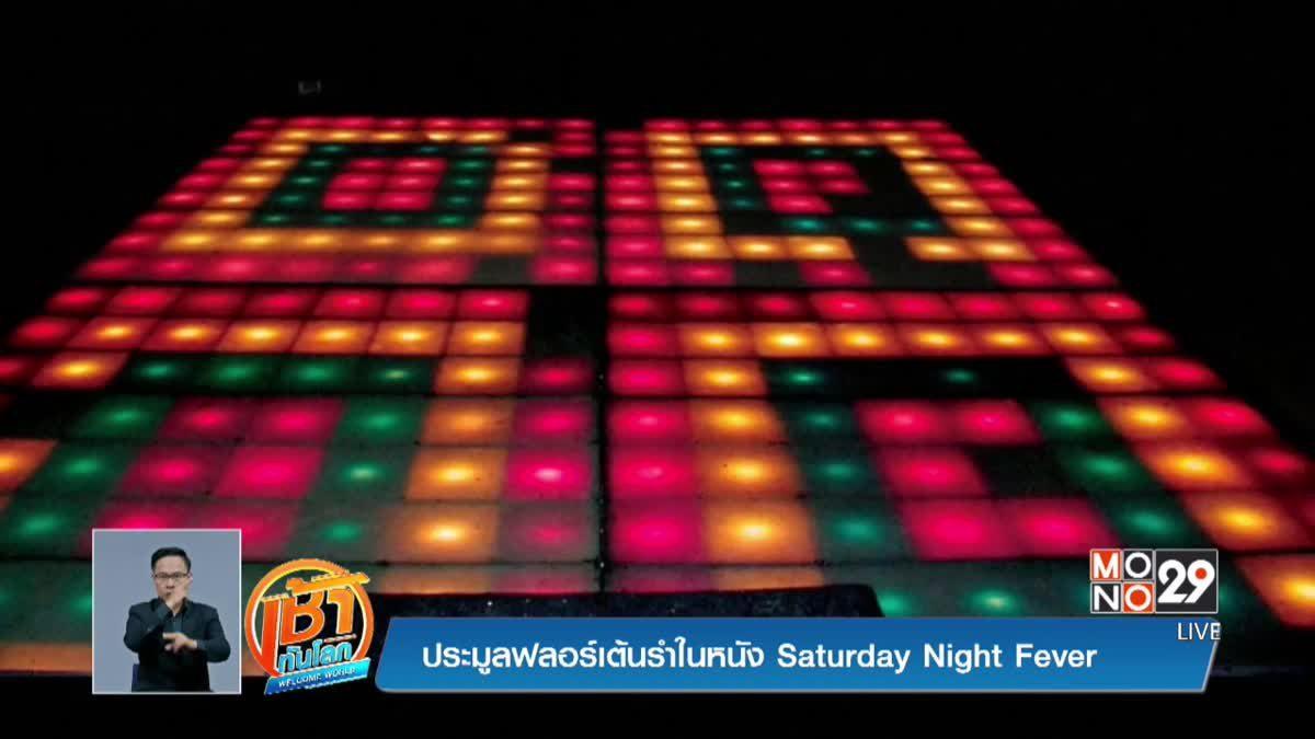 ประมูลฟลอร์เต้นรำในหนัง Saturday Night Fever