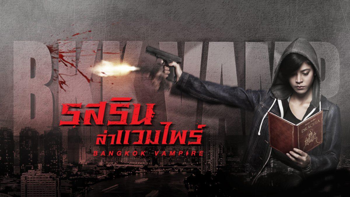 รสริน ล่าแวมไพร์ Bangkok Vampire - ตัวอย่างซีรีส์