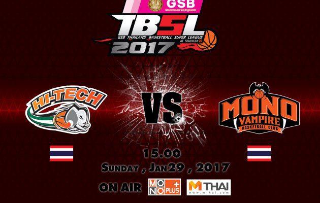 ไฮไลท์ การแข่งขันบาสเกตบอล GSB TBSL2017 Hi-Tech VS  Mono Vampire 29/01/60