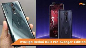 มาแล้วภาพจริงตัวเป็นๆ Redmi K20 Pro Avenger Edition