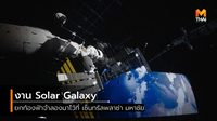 งาน Solar Galaxy ยกท้องฟ้าจำลองมาไว้ที่ เซ็นทรัลพลาซ่า มหาชัย