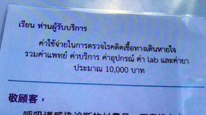 รพ.มหาราชเชียงใหม่ ชี้แจงเหตุเก็บค่าบริการตรวจไวรัสโคโรนา