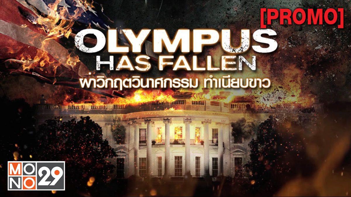 Olympus has Fallen ผ่าวิกฤตวินาศกรรม ทำเนียบขาว [PROMO]