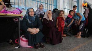 ชาวปาเลสไตน์กว่าครึ่งแสน ลี้ภัยโรงเรียนในเครือยูเอ็น