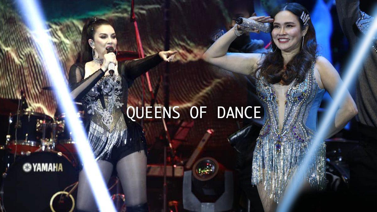 """""""คริสติน่า-ใหม่"""" แดนซ์จัดเต็มในคอนเสิร์ต Queens of Dance"""