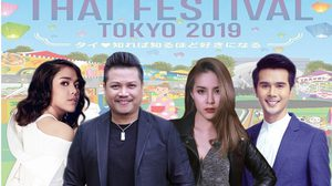 พลพล-มาตัง นำทีมศิลปิน ร่วมคอนเสิร์ตสานสัมพันธ์ไทย-ญี่ปุ่น