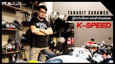 พี่เอก K-Speed รู้จักกับไอคอนของวงการแต่งรถแนว Custom Bike ของไทย