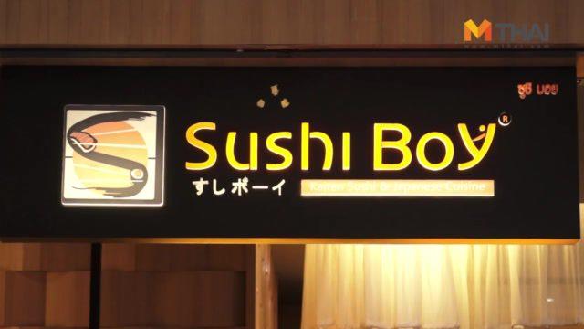 ร้าน Sushi Boy (ซูชิ บอย) ซูชิบนสายพาน สาขาเดอะมอล์ งามวงศ์วาน