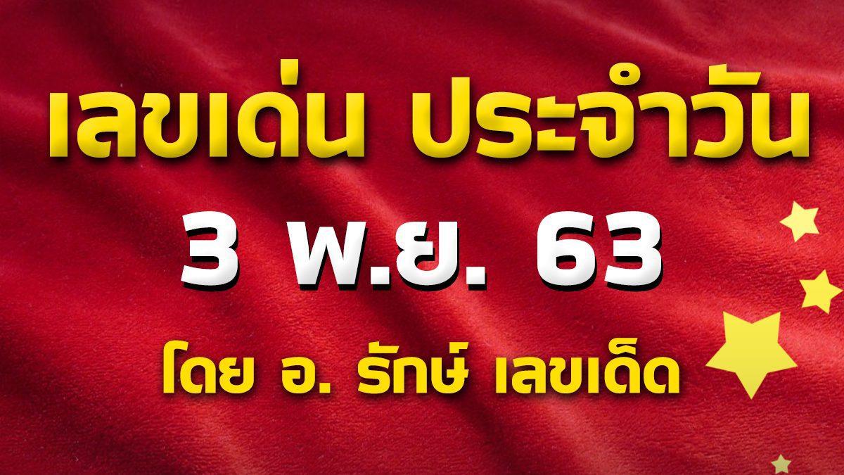 เลขเด่นประจำวันที่ 3 พ.ย. 63 กับ อ.รักษ์ เลขเด็ด #ฮานอย