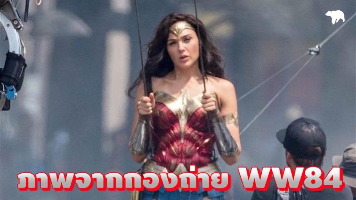 อัพเดทข่าวหนัง Wonder Woman 2