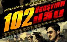102 ปิดกรุงเทพปล้น Bangkok Robbery