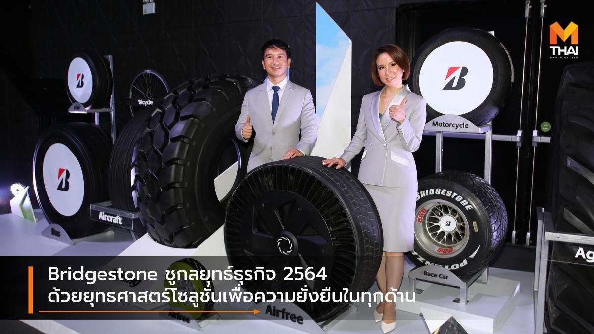 Bridgestone ชูกลยุทธ์ธุรกิจ 2564 ด้วยยุทธศาสตร์โซลูชั่นเพื่อความยั่งยืนในทุกด้าน