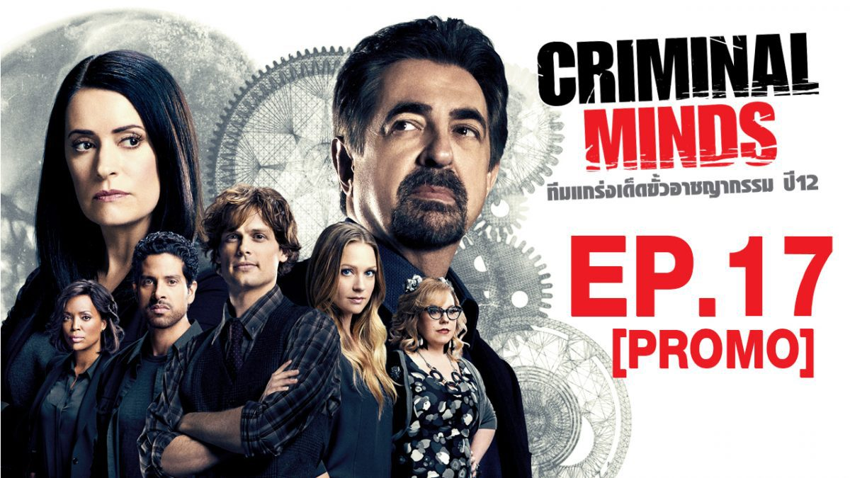 Criminal Mind ทีมแกร่งเด็ดขั้วอาชญากรรม ปี12 EP.17 [PROMO]