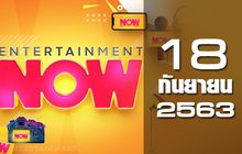 Entertainment Now 18-08-63