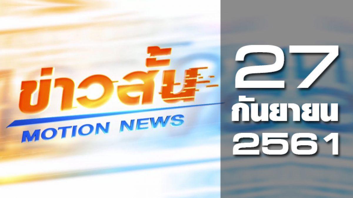 ข่าวสั้น Motion News Break 1 27-09-61