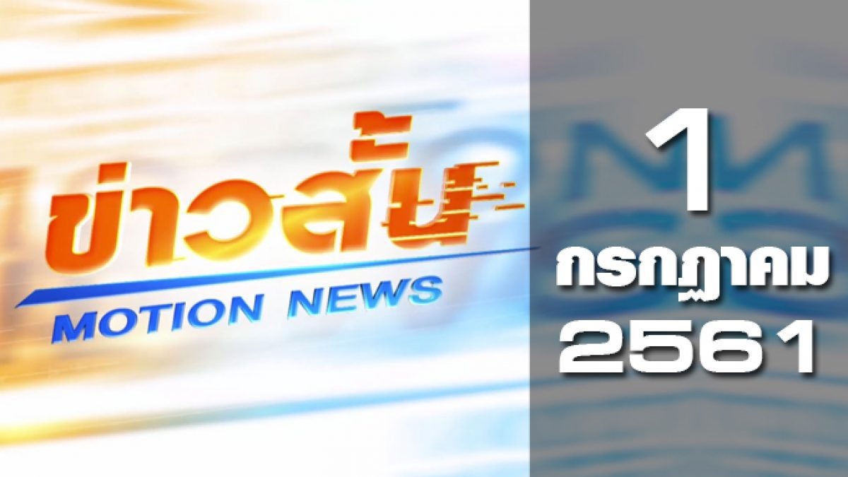 ข่าวสั้น Motion News Break 1 01-07-61