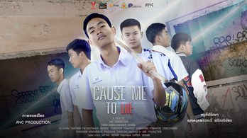 ' Cause me to die ' ผลงานหนังสั้นจากทีม ANC PRODUCTION