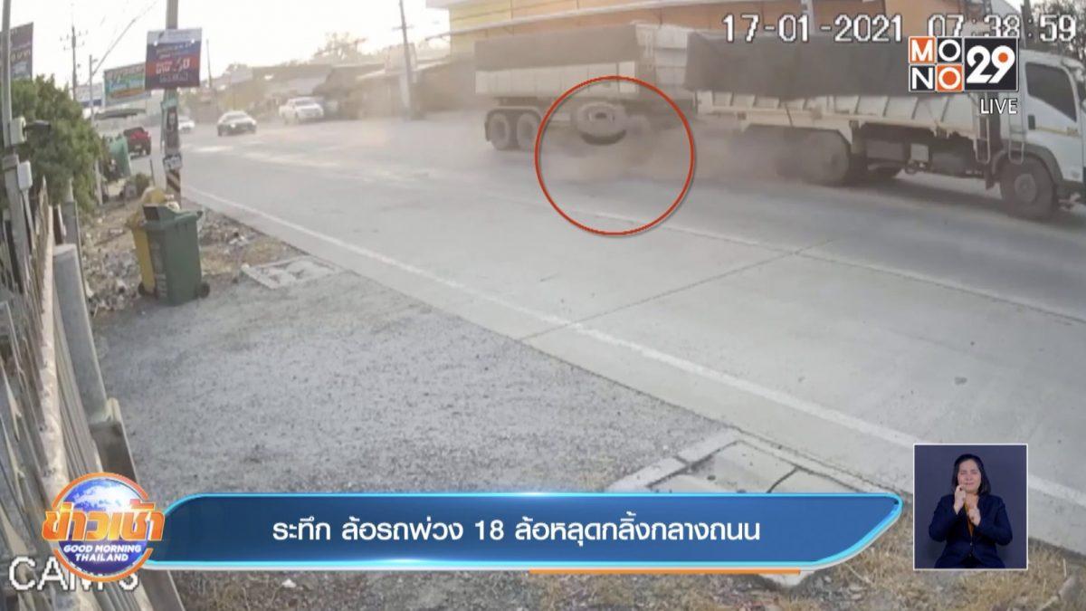 ระทึก ล้อรถพ่วง 18 ล้อหลุดกลิ้งกลางถนน