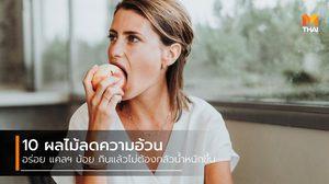 10 ผลไม้ลดความอ้วน แคลฯ น้อย กินได้เพลินๆ พุงไม่มาเยือนแน่นอน