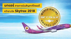 นกแอร์ สายการบินสัญชาติไทยแท้ คว้ารางวัล Skytrax 2018