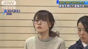 สาวญี่ปุ่น โดนจับข้อหาแทงเพื่อนชาย