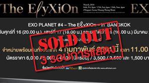 ฮอตเว่อร์! บัตรคอนเสิร์ต EXO ในเมืองไทย 31,000 ใบ หมดเกลี้ยงใน 5 นาที!!