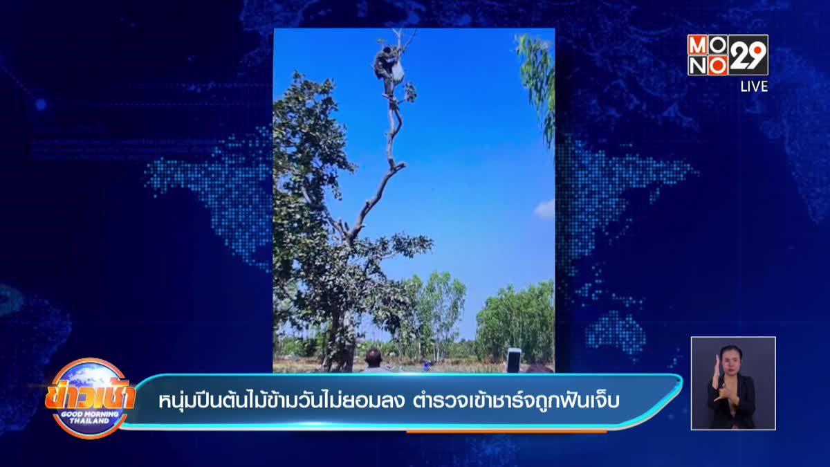 หนุ่มปีนต้นไม้ข้ามวันไม่ยอมลง ตำรวจเข้าชาร์จถูกฟันเจ็บ