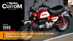 The Monkey Custom-1988 CHERRY EDITION สัมผัสใกล้ชิดที่ CUB House