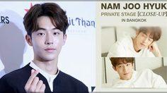 กรี๊ดสิ! นัมจูฮยอก เตรียมกลับมาหาแฟนคลับไทยอีกครั้ง ใกล้ชิดกว่าเดิม!!