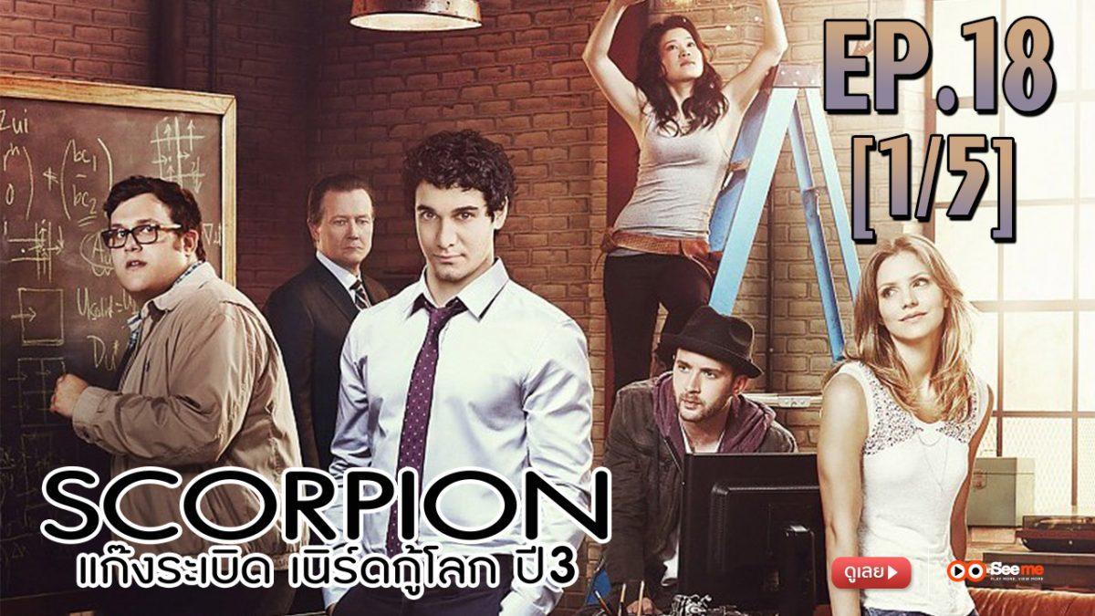 Scorpion แก๊งระเบิด เนิร์ดกู้โลก ปี 3 EP.18 [1/5]