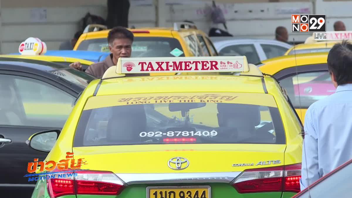 ขนส่งฯ แนะวิธีการเลือกใช้บริการรถแท็กซี่