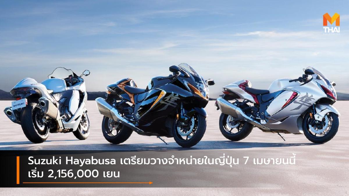 Suzuki Hayabusa เตรียมวางจำหน่ายในญี่ปุ่น 7 เมษายนนี้ เริ่ม 2,156,000 เยน