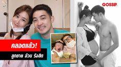 อ้วน รังสิต เฮ เมียเกาหลีคลอดลูกชายคนแรก!