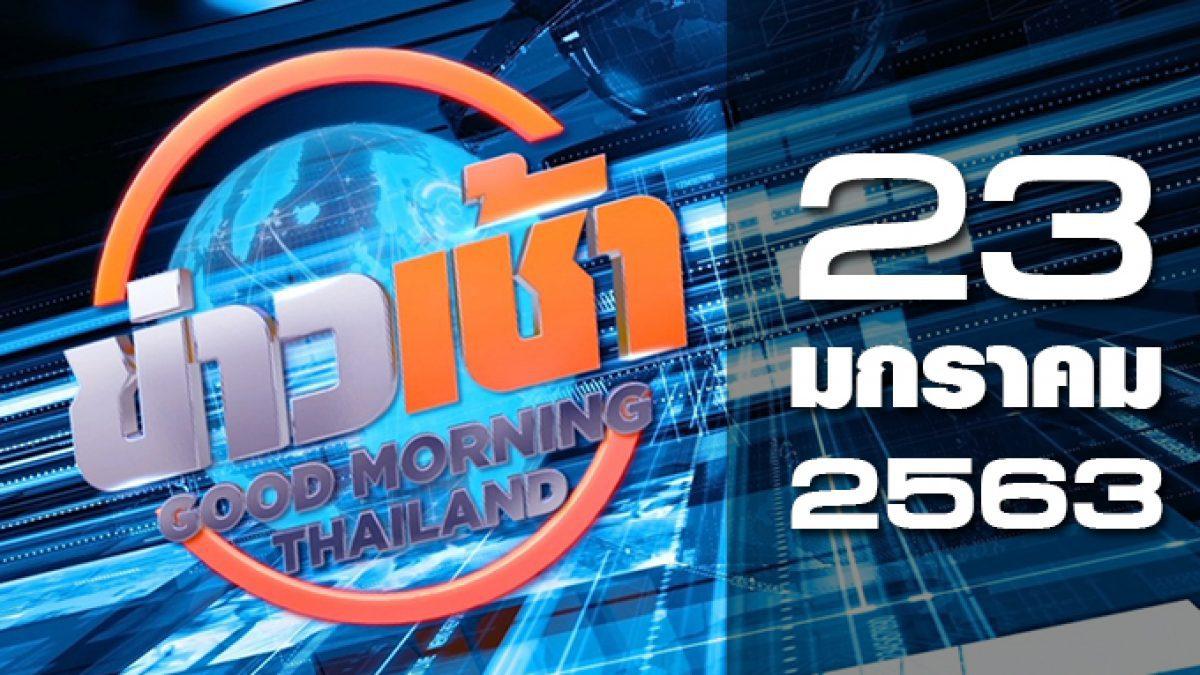 ข่าวเช้า Good Morning Thailand 23-01-63