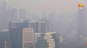 ฝุ่นละออง PM 2.5 ยังสูง [10 ม.ค. 63]