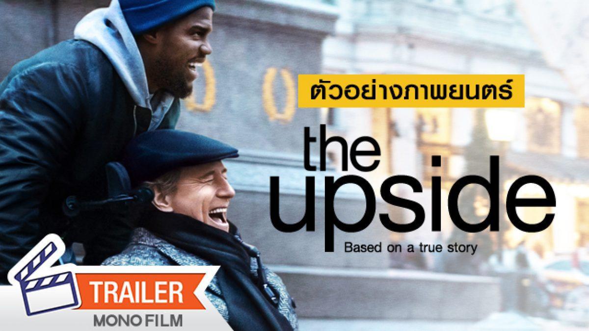 ตัวอย่าง The Upside ดิ อัพไซด์  [Official Trailer]